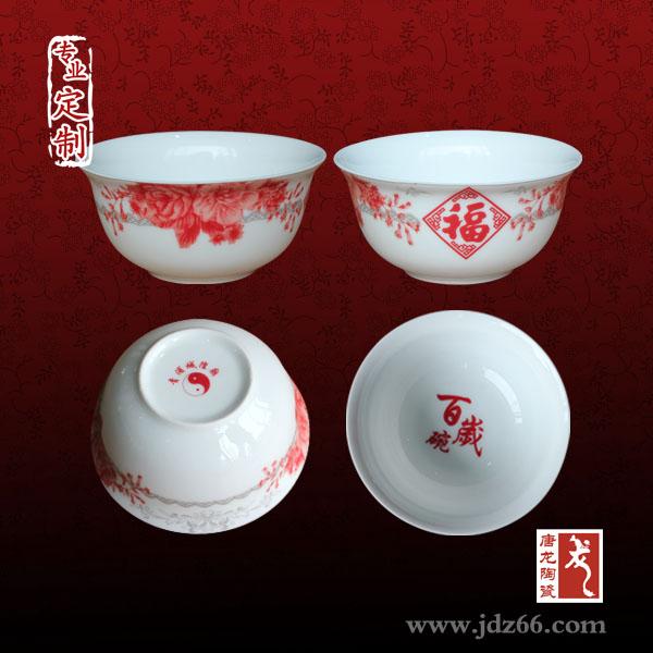 订做陶瓷寿碗 80大寿礼品寿碗
